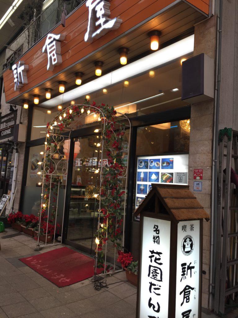 着物でぶらっと札幌市内のカフェめぐり【新倉屋】 |